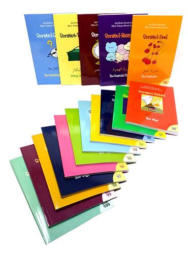 Mini Tafseer Series: Intermediate Set (Balad to Feel, 16 Books)