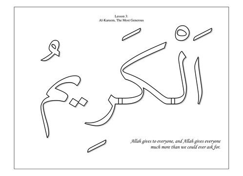 What Better Way To Let Them Enjoy Their Creativity Than By Learning 59 Of The Most Beautiful Names Allah 1 40 Are Covered In Level B Coloring Book