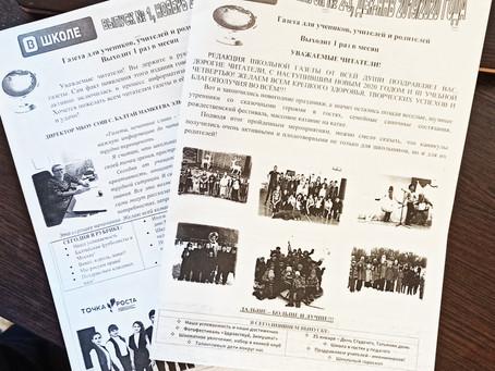 4 выпуск газеты в школе