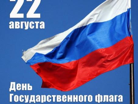 22 августа - День Государственного флага Российской Федерации!