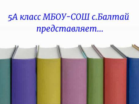 """Дистанционный классный час, посвященный итогам 5 """"А"""" класса"""