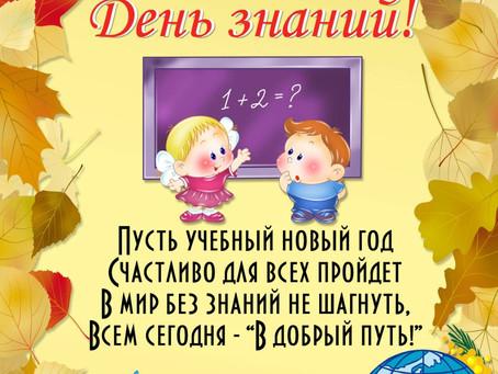 Хочу поздравить всех коллег, школьников, родителей с наступившим новым учебным годом! Выдержки всем!