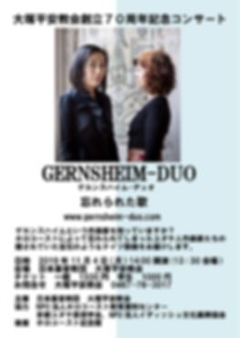 大塚平安教会20191104コンサートチラシ表裏_page-0001.jpg