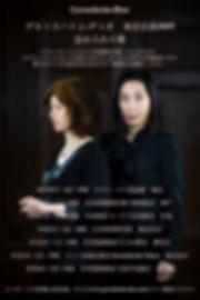 Gernsheim Duo 来日公演2019ポスター.jpeg