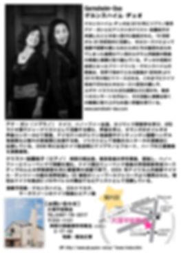 大塚平安教会20191104コンサートチラシ表裏_page-0002.jpg