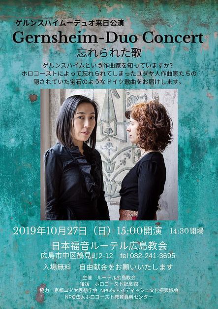 Gernsheim-Duo 日本公演 2019-11_page-0001.jpg