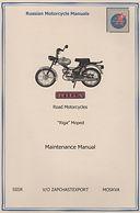 Riga Moped.jpg