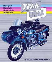 Ural M67.png