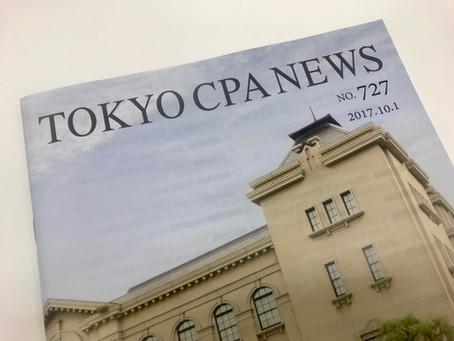 「東京CPAニュース」で清風会が紹介されました