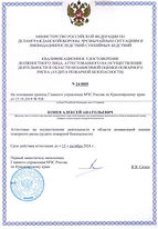 аккредитация НОР.JPG