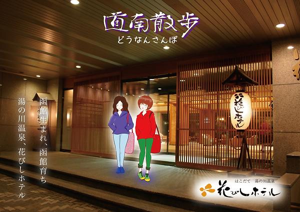ホテル花菱.png