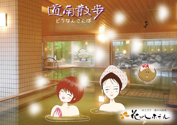 風呂2.png