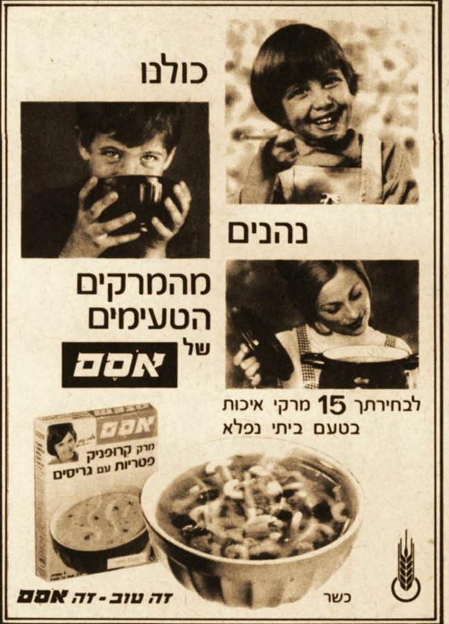 זיכרון 1 - פרסומת לאסם בגיל 3.