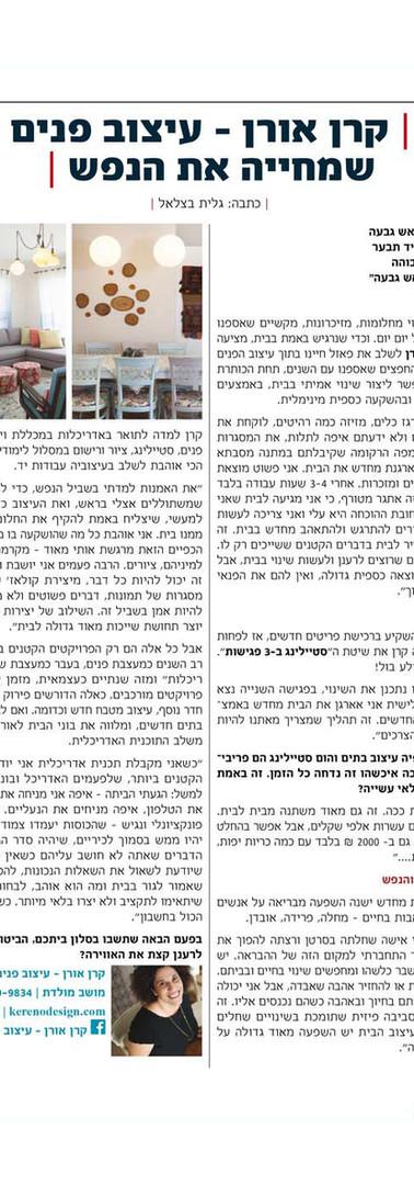 haim-b-emek-magazin-1.jpg