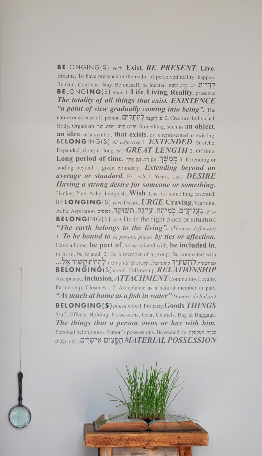 belonging בילונגינג של נועה בר לב אבידור קיר המניפסט בכניסה