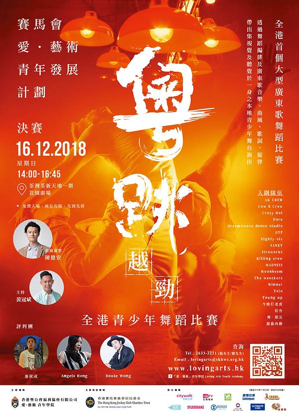 poster(final)_52x72cm_OP (1)-01.png