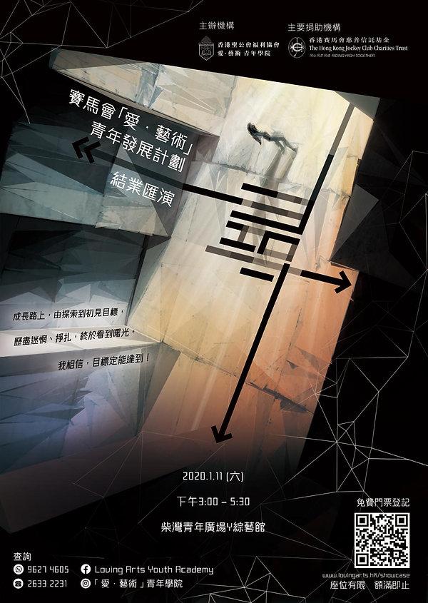 20191208_Poster.jpeg