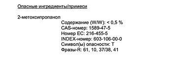 где купить метоксипропанол рм (dowanol pm, solvenon pm, arcosolv pm, methyl proxitol, 1 метокси 2 пропанол) в москве, ростов, спб (низкая цена) с низким содержанием 2 метоксипропанола