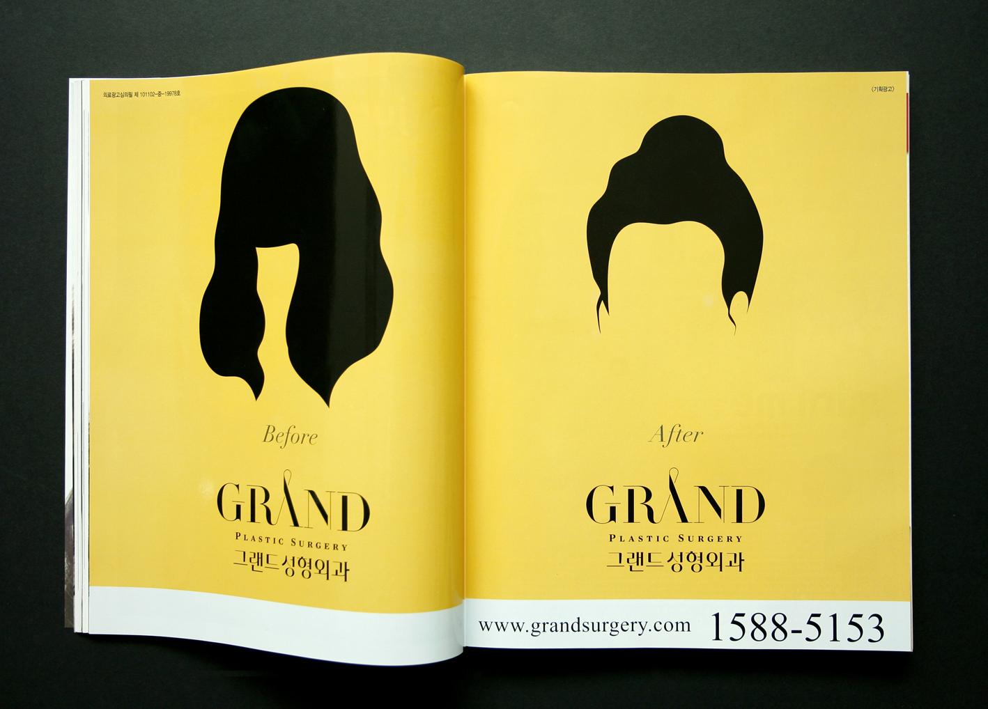 Grand(Hair)