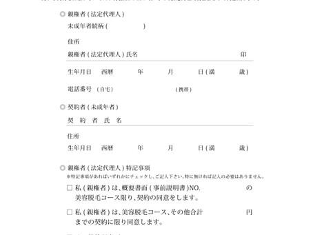 ☆お礼ブログ☆