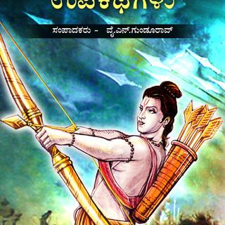 Ramayanada_upakathegalu_with_title.jpg