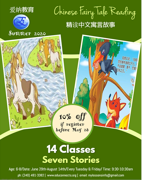 Fairy Tale Zhang flyer.PNG
