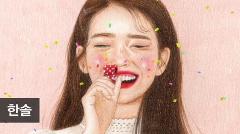 한솔_장한솔