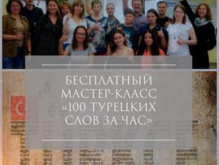 Бесплатный мастер-класс по турецкому языку «100 СЛОВ ЗА 60 МИНУТ» в Самаре