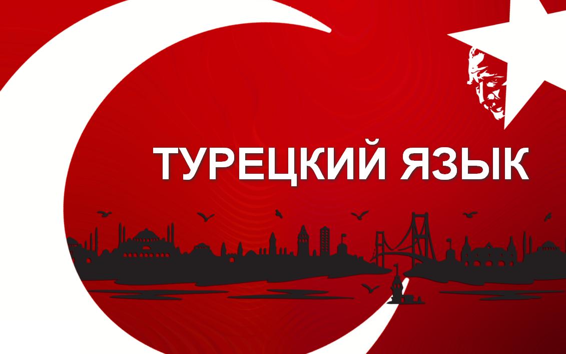 турецкий язык Самара.png
