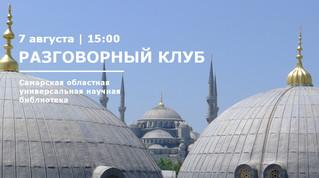 2 бесплатное практическое занятие по турецкому языку в Самаре