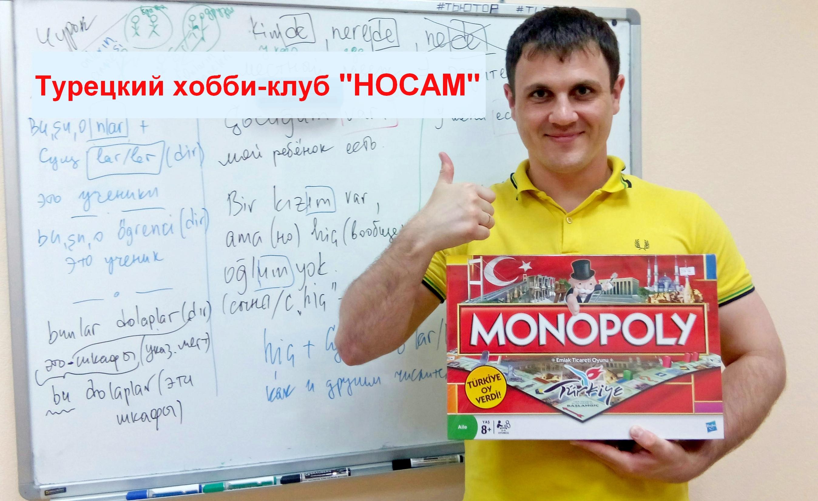 турецкий клуб Hocam