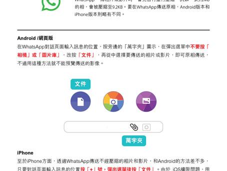 Whatsapp/ 微信傳相小秘技