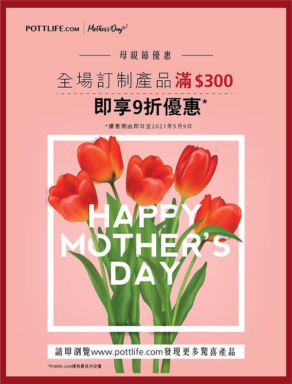 PL_mainP_ban_mothersday_2021_1-02.jpg
