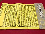 鉄眼版和紙手刷り仏説阿弥陀経
