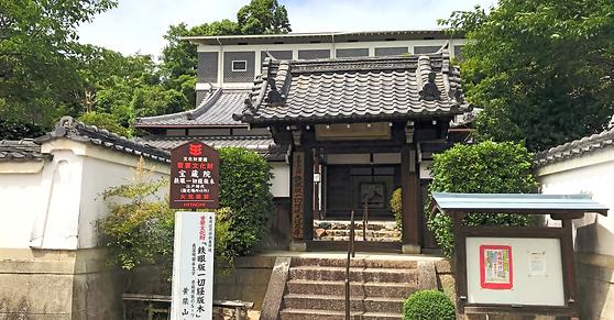 寶藏院山門と収蔵庫