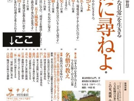 小学館発行『サライ』9月号に掲載されました