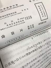 文部省発行国語読本奥付