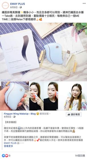 Fingyan Wing MakeUp - Blog