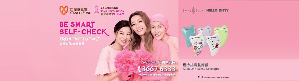 Cancer Fund & Emay Plus_Website_Banner_revised-01.jpg