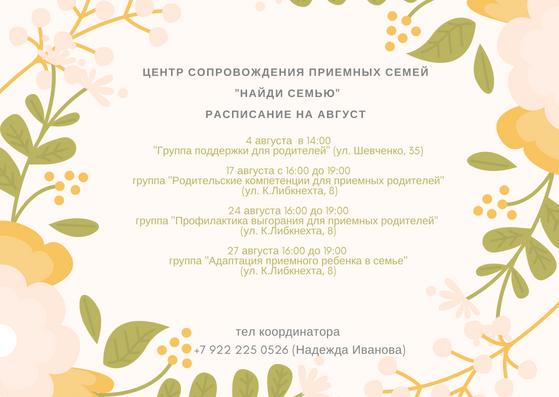 ЦЕНТР СОПРОВОЖДЕНИЯ ПРИЕМНЫХ СЕМЕЙ _НАЙД
