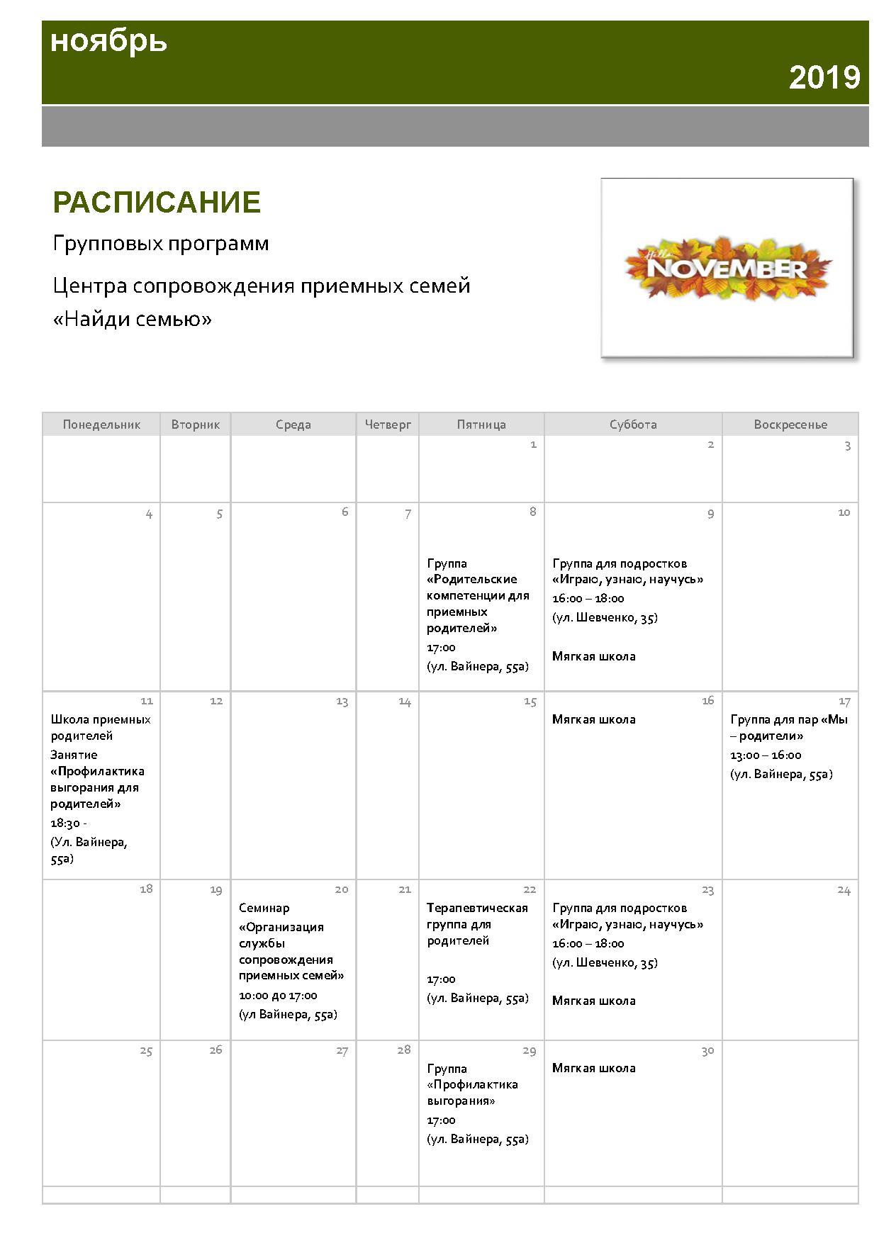 расписание ноябрь