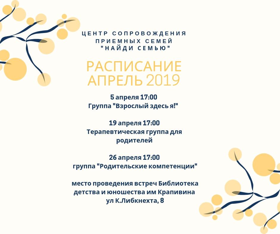 Расписание на апрель 2019