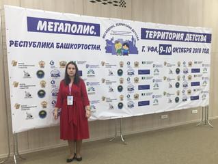 """Участие во Всероссийском форуме специалистов по защите прав и интересов детей """"Мегаполис. Терри"""
