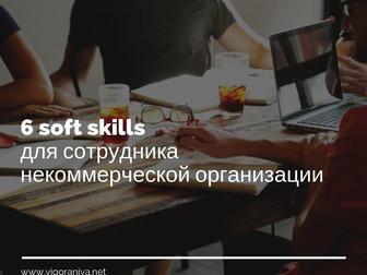 6 ключевых soft skills для сотрудника некоммерческой организации