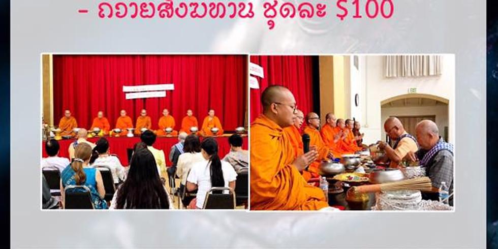 Thai Rains Retreat (Buddhist Lent Ceremony)