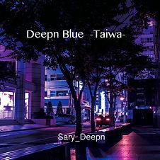 Deepn Blue -Taiwa- ジャケット1−2.jpg