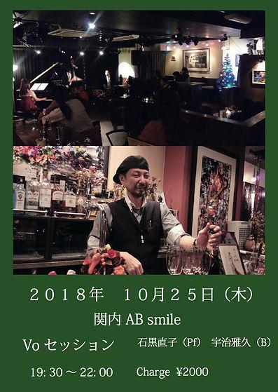 関内AB smile Vo セッション10月.jpg