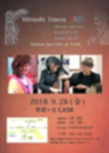 2018 9-28 希望ヶ丘CASK フライヤー表 Jpeg.jpg