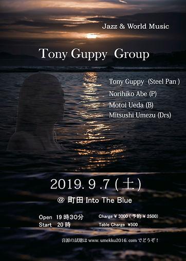 7 Tony Guppy Group町田フライヤー 表 .jpg