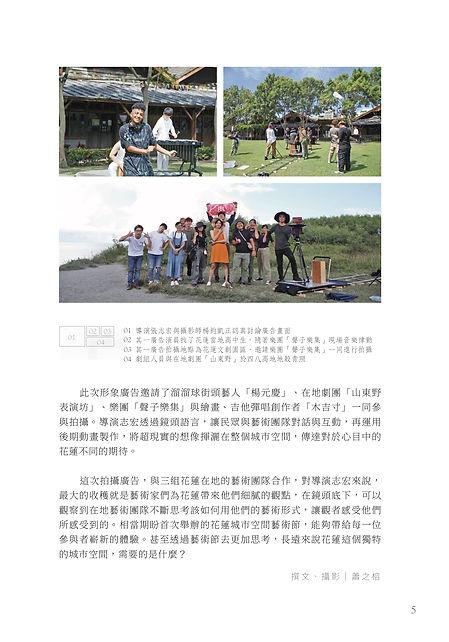 洄瀾文訊內頁109-9月-2.jpg